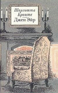 Книга Джен Эйр