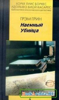 Книга Наемный убийца (аудиокнига).