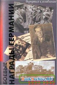 Книга Боевые награды Германии 1933-1945. Каталог-справочник.