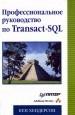 Аудиокнига Профессиональное руководство по Transact-SQL