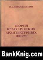 Книга Теория классических архитектурных форм