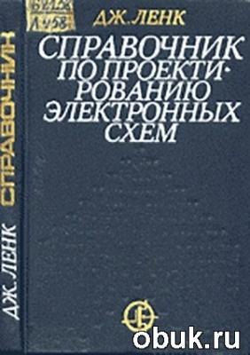 Книга Справочник по проектированию электронных схем