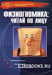 Книга Паршукова Л.П., Шакурова З.А. - Физиогномика: читай по лицу