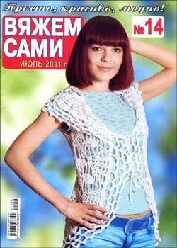 Журнал Журнал Вяжем сами № 14 (2011)