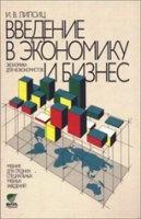 Журнал Введение в экономику и бизнес