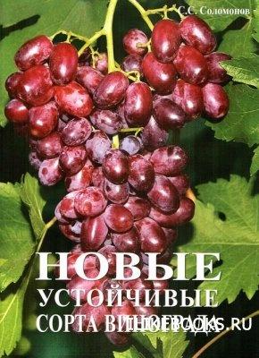 Книга Соломонов С.С. - Новые устойчивые сорта винограда