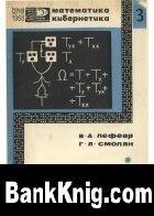 Книга Алгебра конфликта