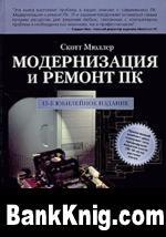 Книга Модернизация и ремонт ПК