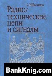 Книга Радиотехнические цепи и сигналы. Руководство к решению задач