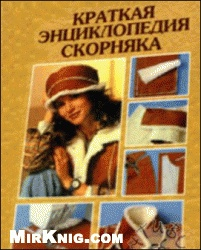 Книга Краткая энциклопедия скорняка