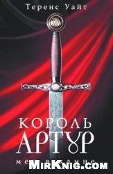 Книга Король Артур. Том 1. Меч в камне