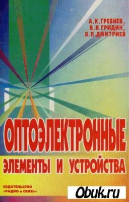 Книга Оптоэлектронные элементы и устройства