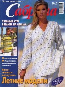 Журнал Журнал Сабрина №5 (май 1998)