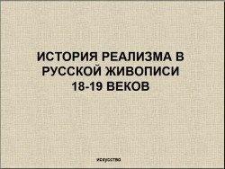 Книга История реализма в русской живописи 18-19 веков (альбом)