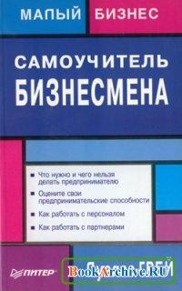 Книга Самоучитель бизнесмена