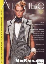 Журнал Ателье № 5 2004