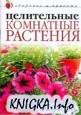 Книга Целительные комнатные растения