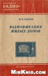 Книга Радиофикация жилых домов