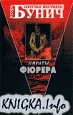 Книга Пираты Фюрера
