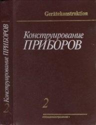 Книга Конструирование приборов. Книга 2
