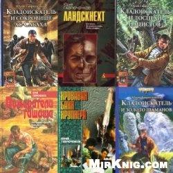 Сборник книг Юрия Гаврюченкова