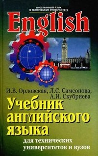 Книга английский язык, учебник, студентам, технический вуз