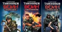 Книга Серия книг Александра Тамоникова