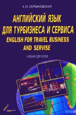 Книга Английский язык для турбизнеса и сервиса
