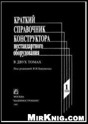 Книга Краткий справочник конструктора нестандартного оборудования Т.1