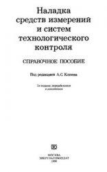Книга Наладка средств измерений и систем технологического контроля