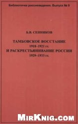 Книга Тамбовское восстание 1918-1921 гг. и раскрестьянивание России 1929-1933 гг