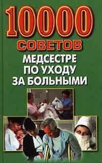 10 000 советов медсестре по уходу за больными надежда булатовна садикова