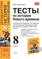 Книга Тесты по истории Нового времени, 8 класс, Максимов Ю.И., 2010