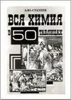 Книга Вся химия в 50 таблицах - Стахеев А.Ю. - Для учащихся старших классов - 1998