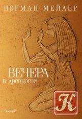 Книга Книга Вечера в древности