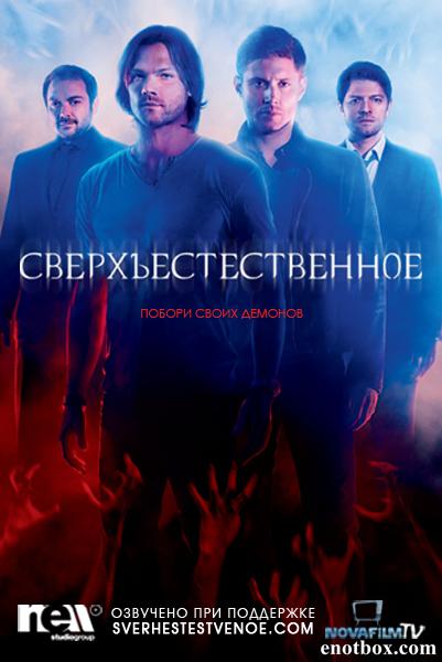 Сверхъестественное / Supernatural - Полный 10 сезон [2014, WEB-DLRip | WEB-DL 1080p] (LostFilm | NovaFilm)