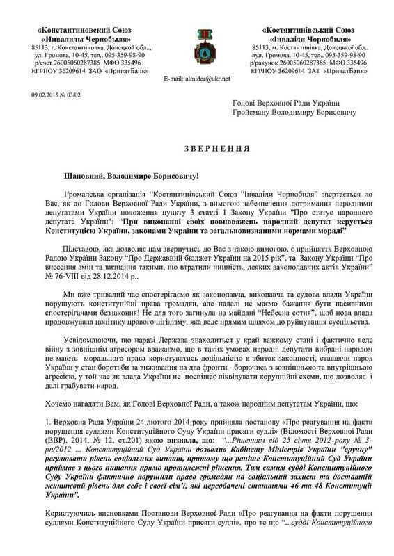Константиновский Союз.jpg