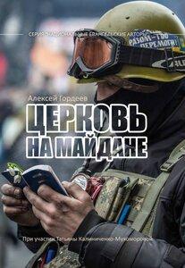 Maidan.jpg