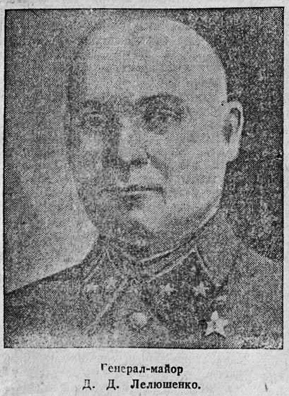 Генерал-майор Д.Д.Лелюшенко, полководцы Красной Армии, военачальники Красной Армии