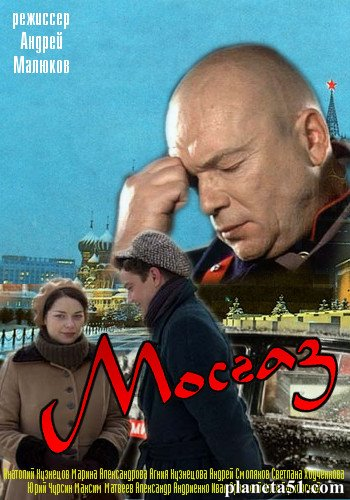 МосГаз (8 серии из 8) / 2012 / РУ / HDTVRip + HDTVRip (720p)
