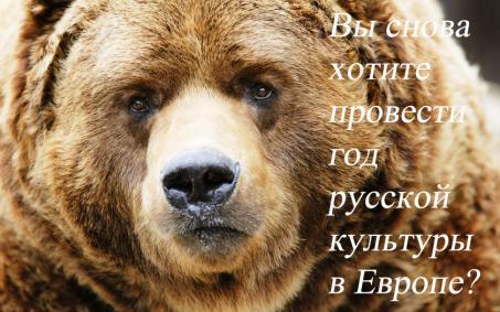 Ужасно коварная Россия или очень хитрый медведь