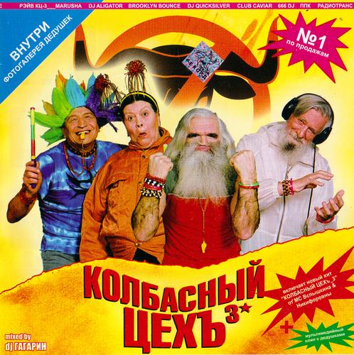VA - Колбасный Цех 3 (2003) FLAC