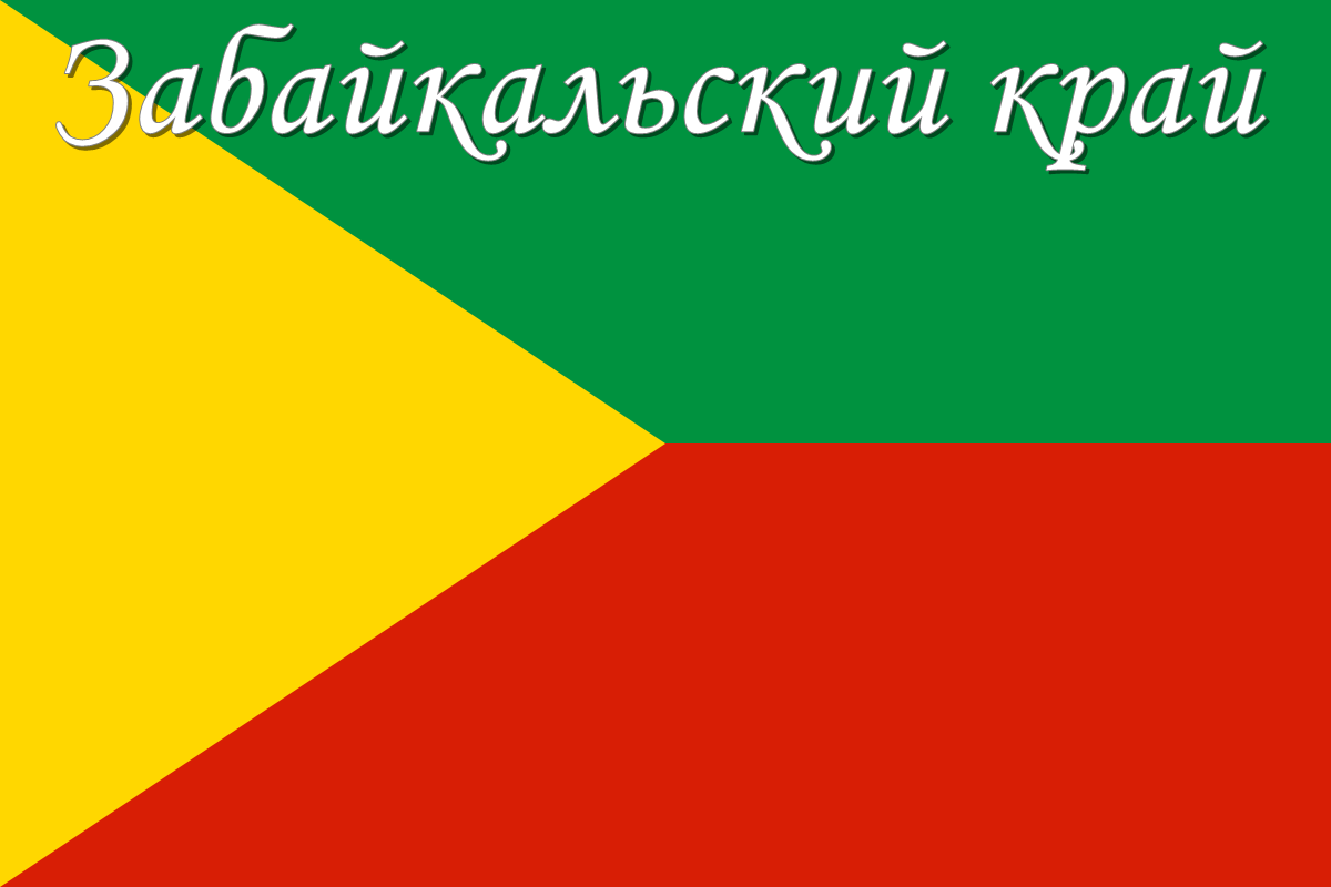 Забайкальский край.png