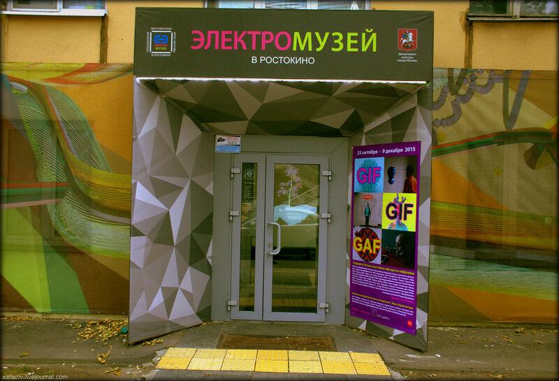 Первая в России выставка гиф-арта GIF-GIF-GAF в Электромузее
