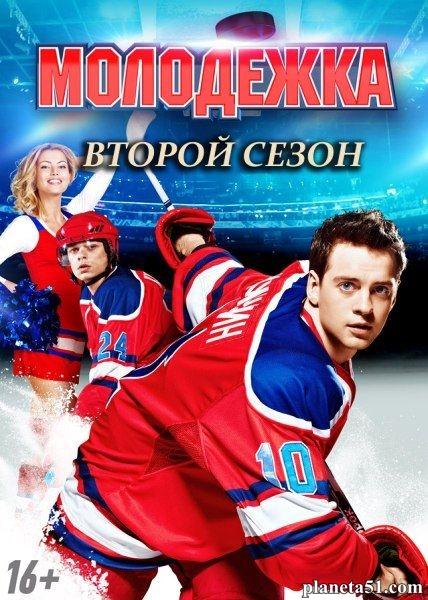 Молодёжка (2 сезон: 1-20 серия из 40) / 2014 / РУ / WEB-DL (720p)