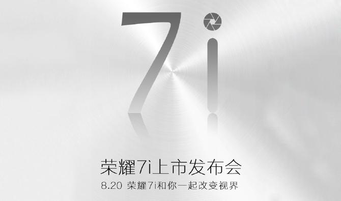 Huawei Honor 7i будет представлен 20августа