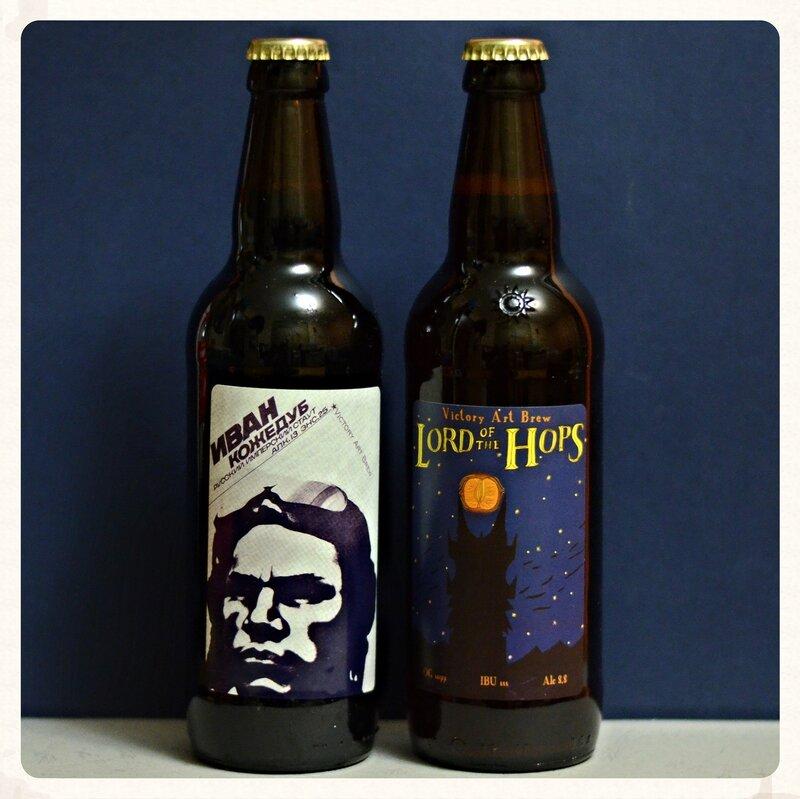 Иван Кожедуб & Lords of the Hops
