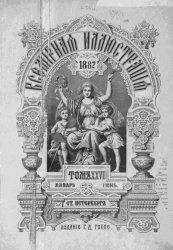 Журнал Всемирная иллюстрация 1882, том 27