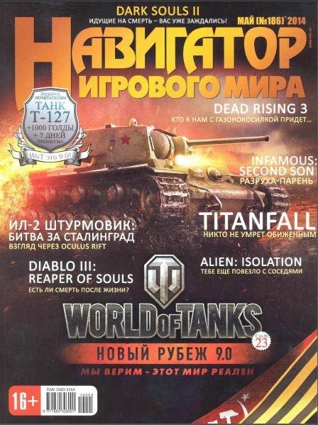 Книга Журнал: Навигатор игрового мира №5 (май 2014)
