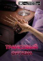Трансовый оргазм (2011) CamRip  1187,84Мб